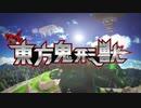 【東方MMD】東方鬼形獣×仮面ライダーセイバーOP