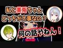 渋谷ハジメを取り合う月ノ美兎と樋口楓