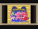 【すくすく犬福】◆30代 はじめての謎の生物との奇妙な共同生活◆part1