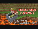 Minecraft めーふら劇場season3 part16