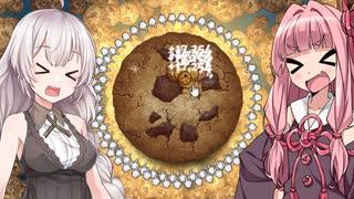 琴葉茜と令和のクッキークリッカー【Cookie Clicker】