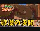 【実況】アップデート後のNEWポケモンスナップでたわむれる Part7