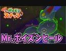 【実況】アップデート後のNEWポケモンスナップでたわむれる Part8