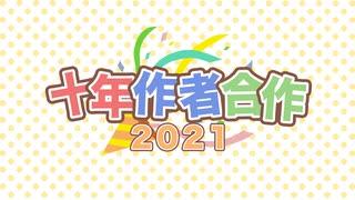 十年作者合作2021【ニコニコメドレー合作】