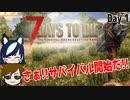 【7 days to die】サバイバル生活始めました【ゲーム実況】#01