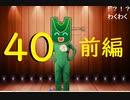 【会員生放送】タンクトップ通信 第40号 前編