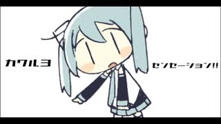 カワルヨ センセーション!! / 初音ミク