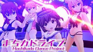 まちカドライブ =MachikadoMazoku Dance Project= フルムービー