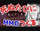 死ぬたびにMMDを作るマインクラフト 1