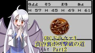 【GBC】ドラクエ3 真の裏ボス撃破の道 part2/?