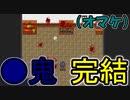 某ゲームがチラつくオマケが本編なRPG遂に最終回【たけしのクソゲーRPG2】# 終