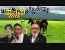【WP8 2016】ゆうさく牧場④最強牡リーディングチンポバトル