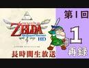 第1回『ゼルダの伝説 スカイウォードソード HD』初見プレイ長時間生放送!再録1