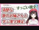 Youtubeに怒られてすっかり健全になった詩子お姉さんと学ぶ漢字検定【鈴鹿詩子/にじさんじ】