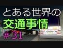 【ETS2】とある世界の交通事情 #31【マルチプレイ】
