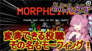 【Among us】変身できる役職その名もモーフィング!茜ちゃんの宇宙日記11【VOICEROID実況プレイ】【ふにんがす】