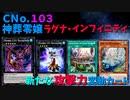 【遊戯王ADS】CNo.103 神葬零嬢ラグナ・インフィニティ
