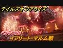 テイルズオブアライズ イフリート・マルム戦 ベルク火山 メインストーリー振り返り #261【Tales of ARISE】
