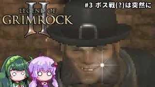 【Legend of Grimrock2】#3 ボス戦(?)は突然に【VOICEROID実況】