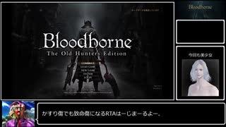 【RTA】Bloodborne Lv4縛り 28分26秒(IGT) part1/2