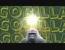 Gorilla gorilla gorilla/初音ミク