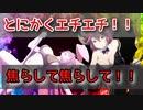 【規制緩め】焦らして焦らして焦らしまくる!!