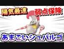 【実況】ポケモン剣盾「ようき最速弱点保険あまごい型シュバルゴ」
