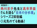第410回『西川京子先生と高市早苗さんを語る「日本の分水嶺」シリーズ2回後編◇元気のでる動画!』【水間条項TV会員動画】