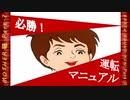 「必勝!運転マニュアル」 Mother研 Part.7【Mother2×チャージマン研!プレイ動画風MAD】