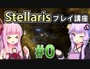 【ステラリス初心者向け】ゆかりんと茜ちゃんのStellarisプレイ講座 #0 【Ver3.1.1】