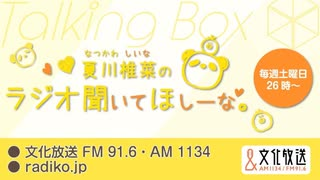 MOMO・SORA・SHIINA Talking Box 夏川椎菜のラジオ聞いてほしーな。 2021年9月25日#169
