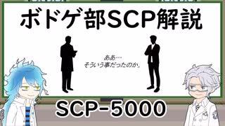 【ツイステ】ボドゲ部と読むSCP【その13-3】
