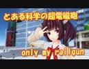 【合成音声文化祭企画2021 MMDカバー】 とある科学の超電磁砲 OP主題歌 only my railgun (東北きりたん)