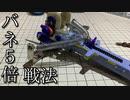 【再アップロード】バネを増やして高威力で連射可能なビーダマンを作る動画