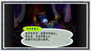 ◆どうぶつの森e+ 実況プレイ◆part262