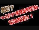 【マイクラ実況】雑クラ!忍者が最強な理由を教えます!