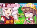 【遊戯王ADS】 先史遺産であそぼ~7 【VOICEROID実況】