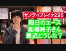 朝日読者「高橋純子さん、最近原稿に元気がないですね。批判の切れ味が鈍くなってませんか?」【サンデイブレイク226】
