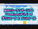 MIDIシーケンサーソフト「Domino」(ドミノ) のダウンロード と インストール ( Chapter 1 ) [ How to Use ]