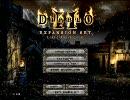 【Diablo2】 HCHELLクリアをノートレードで目指してみる 【1】