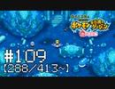 【実況】全413匹と友達になるポケモン不思議のダンジョン(赤) #109【288/413~】
