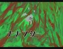 【初音ミク】ナナフシ【オリジナル】