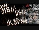 【山怖朗読83】 猫が囲む火葬場、他3本【怪談】