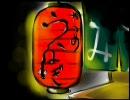 東方で『三十路岬』 thumbnail