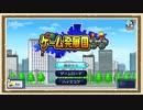 【ゲーム発展国++】◆30代 はじめての大手ゲームメーカー経営◆part1