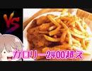 【ドカチャレ】アッチチ山盛りフィッシュアンドチップス VS ささら