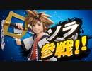 1080p高画質【スマブラSP 完全版】最終DLC「ソラ(キングダムハーツ)」参戦!!!!PV【大乱闘スマッシュブラザースSPECIAL】
