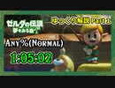 【RTA】ゼルダの伝説 夢をみる島 Switch版 Any%(Normal) - 1:05:02 Part1/4