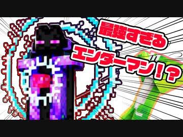 【マイクラ実況】雑クラ!エンダーマンだらけのワールドで遊んでみた!