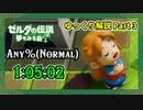 【RTA】ゼルダの伝説 夢をみる島 Switch版 Any%(Normal) - 1:05:02 Part3/4